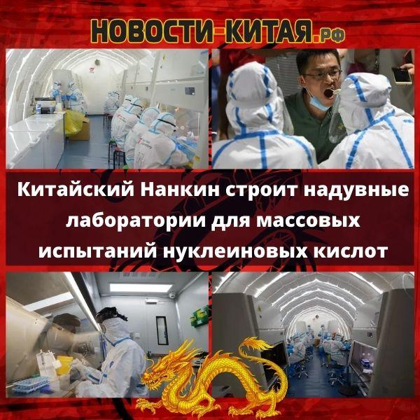 Китайский Нанкин строит надувные лаборатории для массовых испытаний нуклеиновых кислот