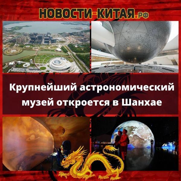 Крупнейший астрономический музей откроется в Шанхае