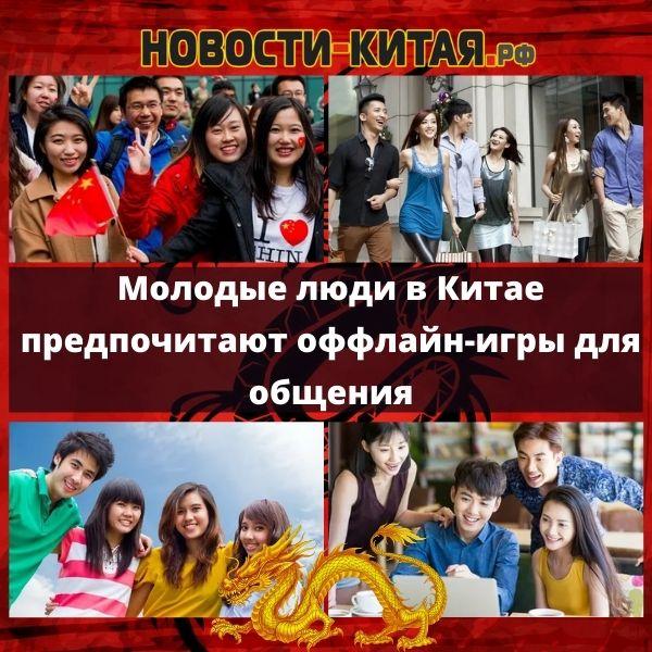 Молодые люди в Китае предпочитают оффлайн-игры для общения