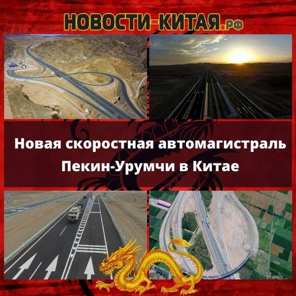 Новая скоростная автомагистраль Пекин-Урумчи в Китае
