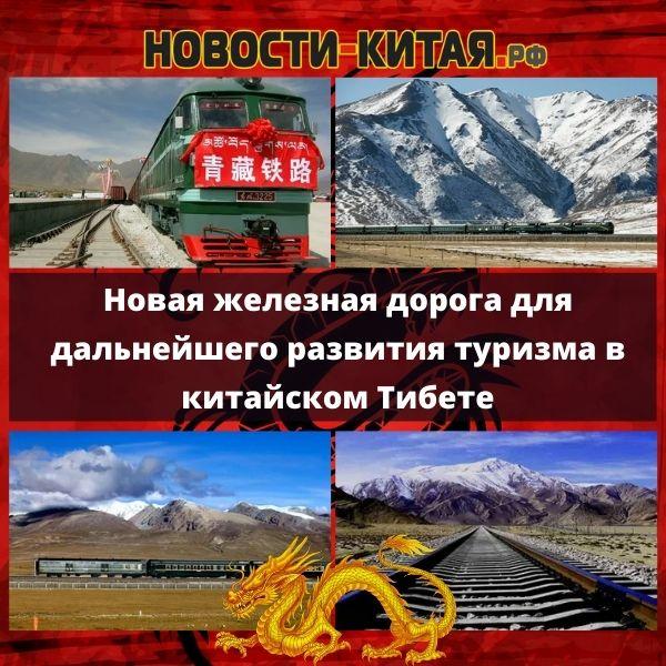 Новая железная дорога для дальнейшего развития туризма в китайском Тибете
