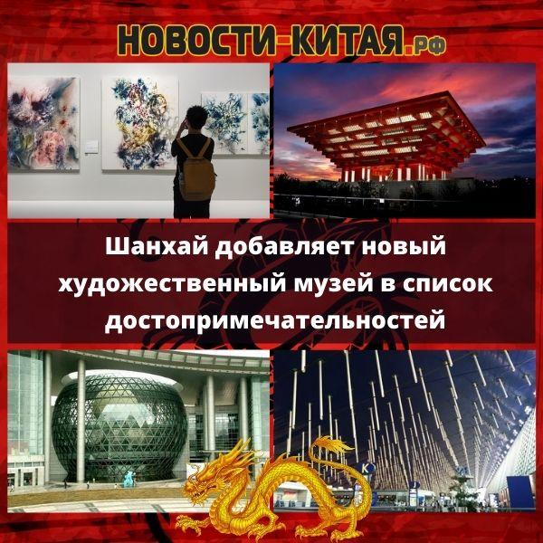 Шанхай добавляет новый художественный музей в список достопримечательностей