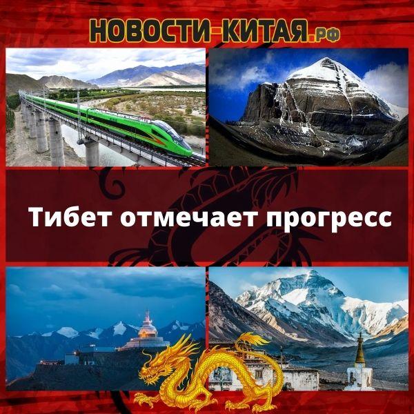 Тибет отмечает прогресс