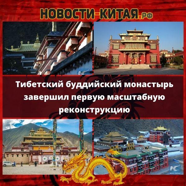 Тибетский буддийский монастырь завершил первую масштабную реконструкцию