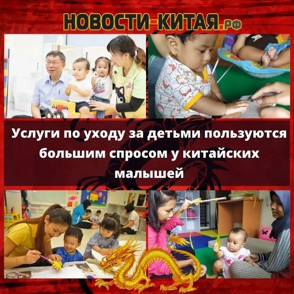 Услуги по уходу за детьми пользуются большим спросом у китайских малышей