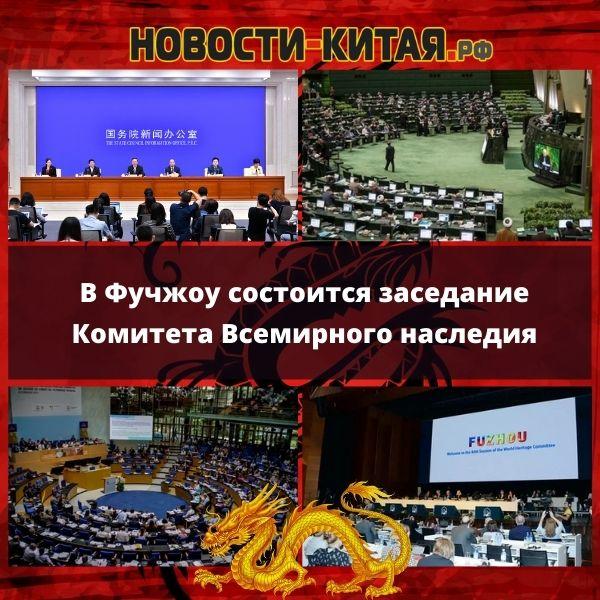 В Фучжоу состоится заседание Комитета Всемирного наследия