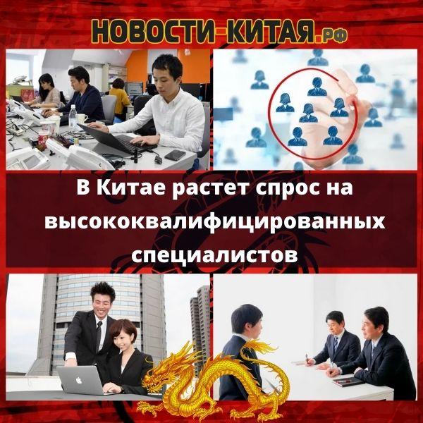 В Китае растет спрос на высококвалифицированных специалистов