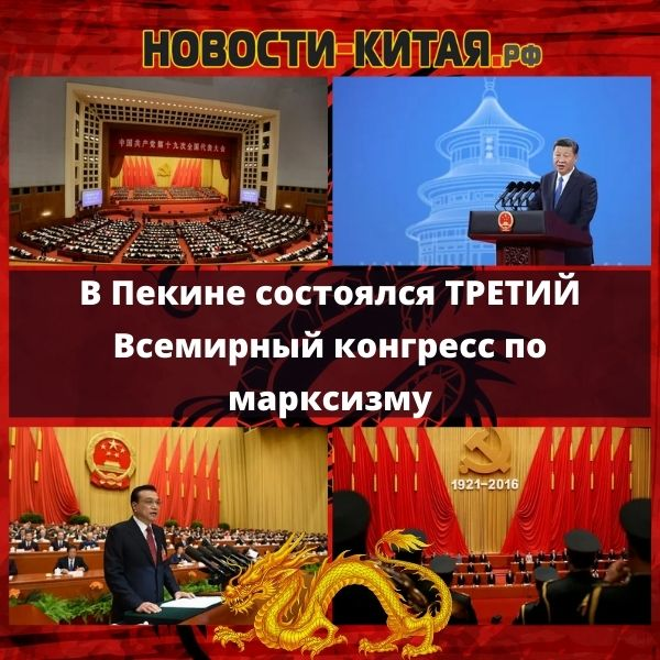 В Пекине состоялся ТРЕТИЙ Всемирный конгресс по марксизму