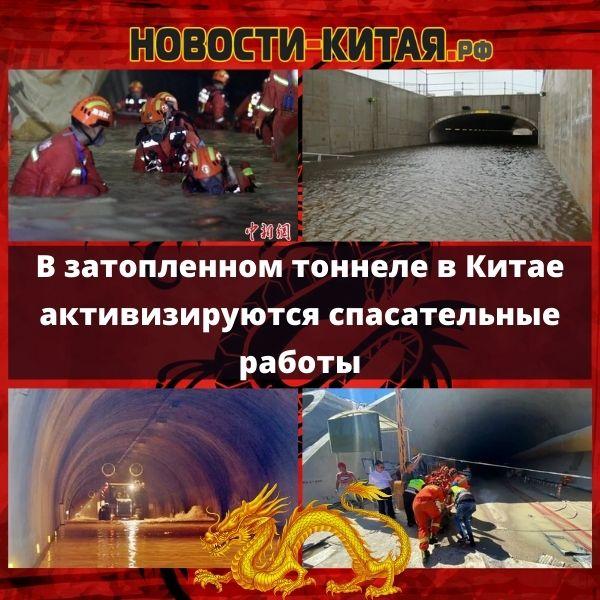 В затопленном тоннеле в Китае активизируются спасательные работы