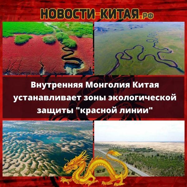 Внутренняя Монголия Китая устанавливает зоны экологической защиты красной линии
