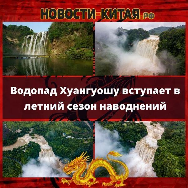 Водопад Хуангуошу вступает в летний сезон наводнений
