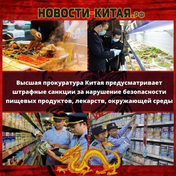 Высшая прокуратура Китая предусматривает штрафные санкции за нарушение безопасности пищевых продуктов, лекарств, окружающей среды