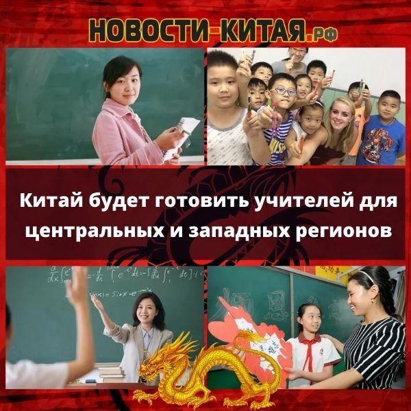 Китай будет готовить учителей для центральных и западных регионов