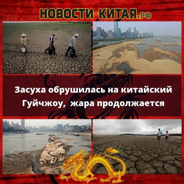 Засуха обрушилась на китайский Гуйчжоу, жара продолжается